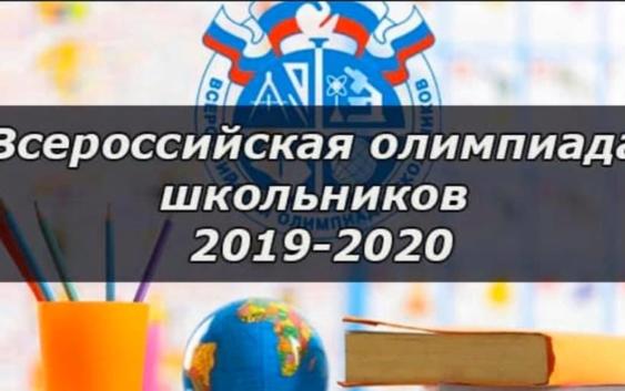 график проведения всероссийской олимпиады школьников 2019-2020