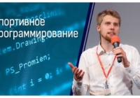 МФТИ принимает заявки на участие в онлайн–курсе  по спортивному программированию