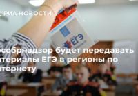 В 18 регионов материалы ЕГЭ-2020 в пункты проведения экзаменов будут переданы по Интернету