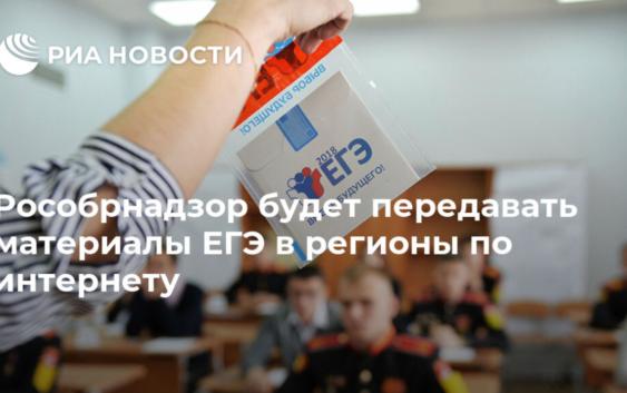Материалы ЕГЭ-2020 в 18 регионов будут переданы по интернету