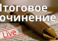 Рособрнадзор планирует изменить порядок формирования тем итогового сочинения