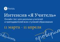 Российским учителям предлагаютбесплатнопройти онлайн-тестирование «Я Учитель»