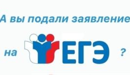 Заявления о переносе дат ЕГЭ нужно подать до 1-ого апреля