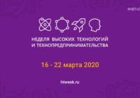 Всероссийская школьная Неделя высоких технологий и технопредпринимательства