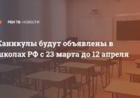 Минпросвещения: каникулы в школах продлятся с 23 марта по 12 апреля