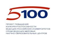 Участники проекта 5-100 получат на свое развитие  более 10 миллиардов рублей из госбюджета