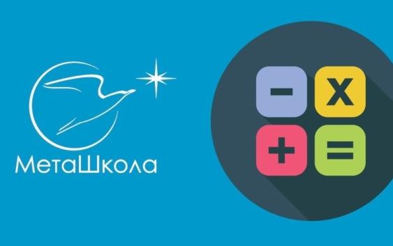 Интернет-олимпиады от МетаШколы в марте 2020г