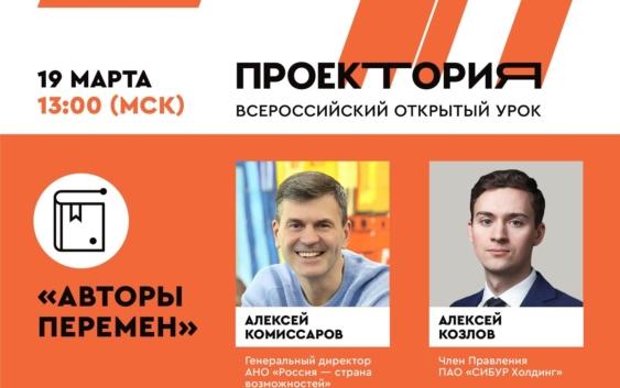 Всероссийский открытый урок «ПроеКТОриЯ» «Авторы перемен»