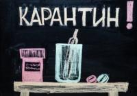 Школьники Воронежа и регионов ушли на досрочные каникулы