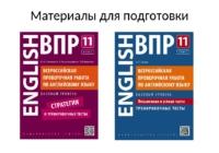 ВПР по иностранному языку 11-классники будут сдавать на компьютерах