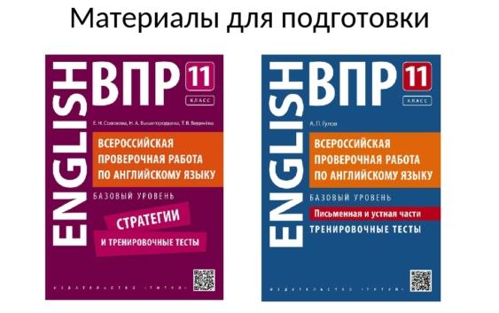 ВПР по иностранному языку