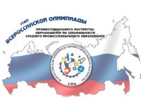 Студенты образовательных учреждений СПО Воронежской области примут участие во Всероссийской олимпиаде профессионального мастерства.