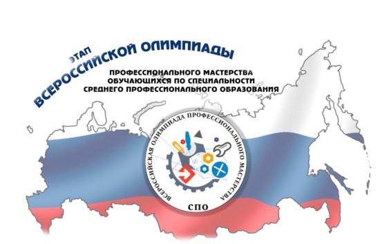 Всероссийская олимпиада профессионального мастерства 2020