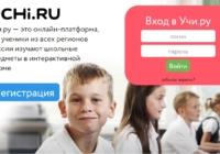Новые проекты на платформе «Учи.ру» для дистанционного обучения  школьников