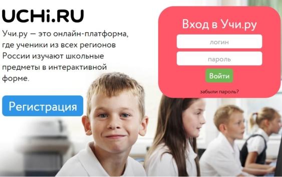 """Новые проекты на платформе """"Учи.ру»"""