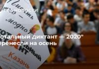 «Тотальный диктант» переносится на 17 октября 2020 года
