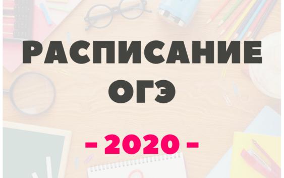 новое расписание проведения ОГЭ-2020