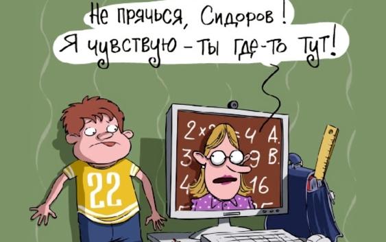 онлайн обучение в школах России