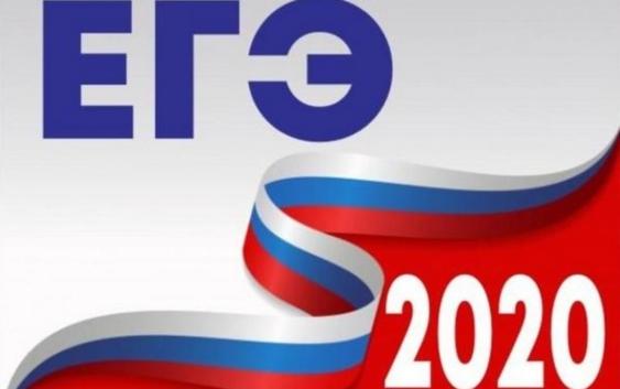 Новые сроки проведения ЕГЭ 2020