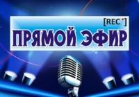 Олег Мосолов ответит на вопросы  о дистанционном обучении в регионе