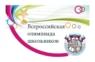 Финал Всероссийской олимпиады школьников перенесен с 30 апреля на 30 июня