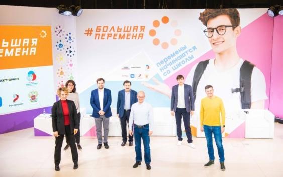 Всероссийский онлайн-конкурс «Большая перемена-2020» для школьников 14-17 лет