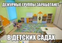 О порядке организации дежурных групп в дошкольных учреждениях Воронежа