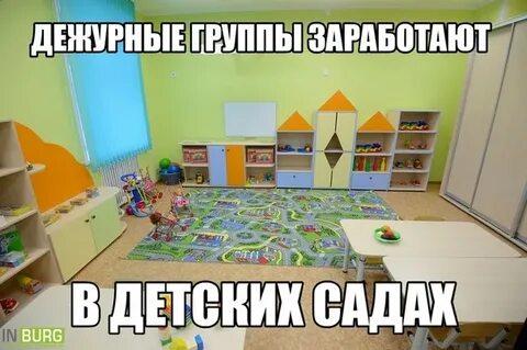 дежурные группы в детских садах Воронежа