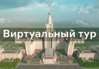 Первый виртуальный День открытых дверей в МГУ
