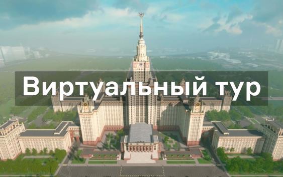 виртуальный День открытых дверей в МГУ 2020