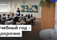 В Воронежских школах не планируют завершить учебный год досрочно