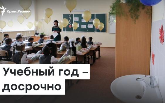 учебный год 2020 завершится досрочно