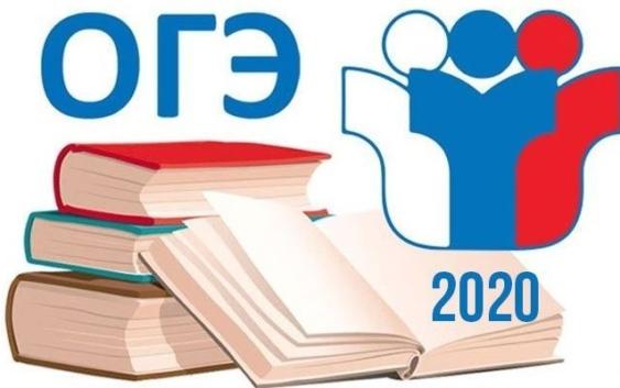 изменения в ОГЭ 2020