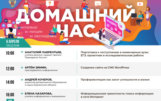 ежедневный онлайн-марафон «Домашний час»