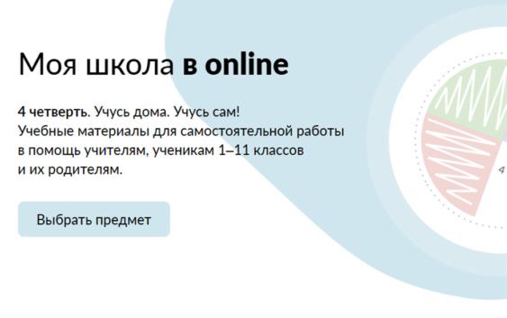 моя школа в online cifra school