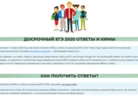 Опубликованы реальные задания и ответы на них досрочного ЕГЭ-2020 по всем 15 предметам