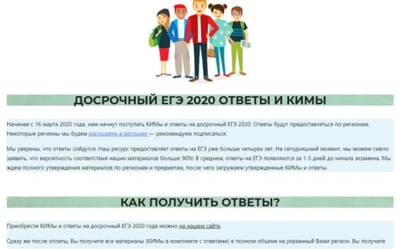 ответы на досрочный ЕГЭ 2020