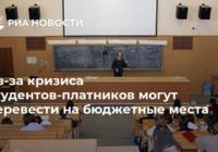 Минобразования поддержит студентов — платников