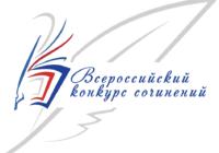 Минпросвещения объявило Всероссийский конкурс сочинений школьников