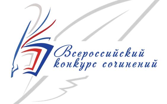 Всероссийский конкурс сочинений школьников 2020