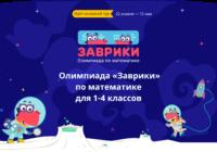Онлайн-олимпиада «Заврики по математике» для школьников 1-4 классов