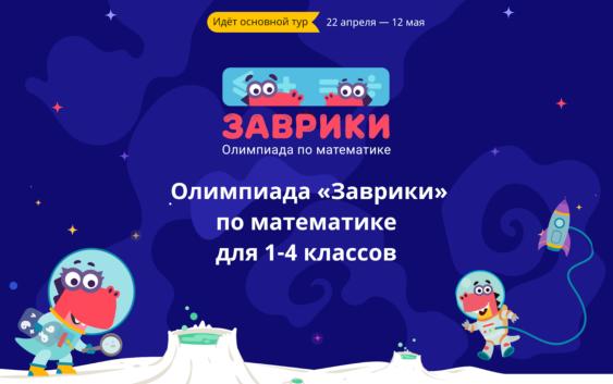 Онлайн-олимпиада «Заврики по математике»