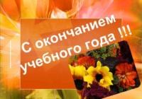 Даты завершения учебного года в школах Воронежской области