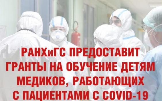 РАНХиГС предоставит 350 грантов детям медработников