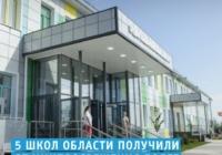 Пять школ Воронежской области стали победителями конкурса  Министерства просвещения