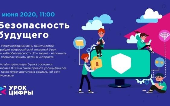 открытый урок по кибербезопасности