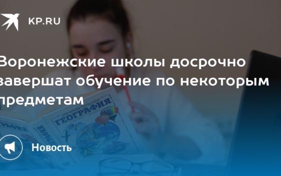 Воронежские школьники завершат обучение раньше
