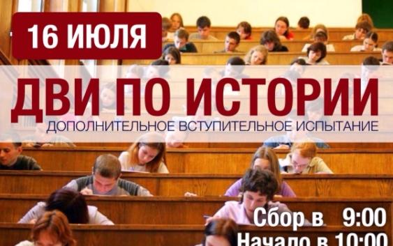 дополнительные вступительные экзамены МГУ 2020