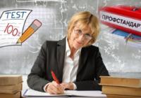 Квалификационные категории учителей будут действительны до конца 2020 года