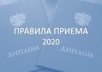 Ректоры вузов считают единственно правильным решением принимать абитуриентов в 2020 году по результатам ЕГЭ